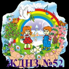 ДНЗ №52